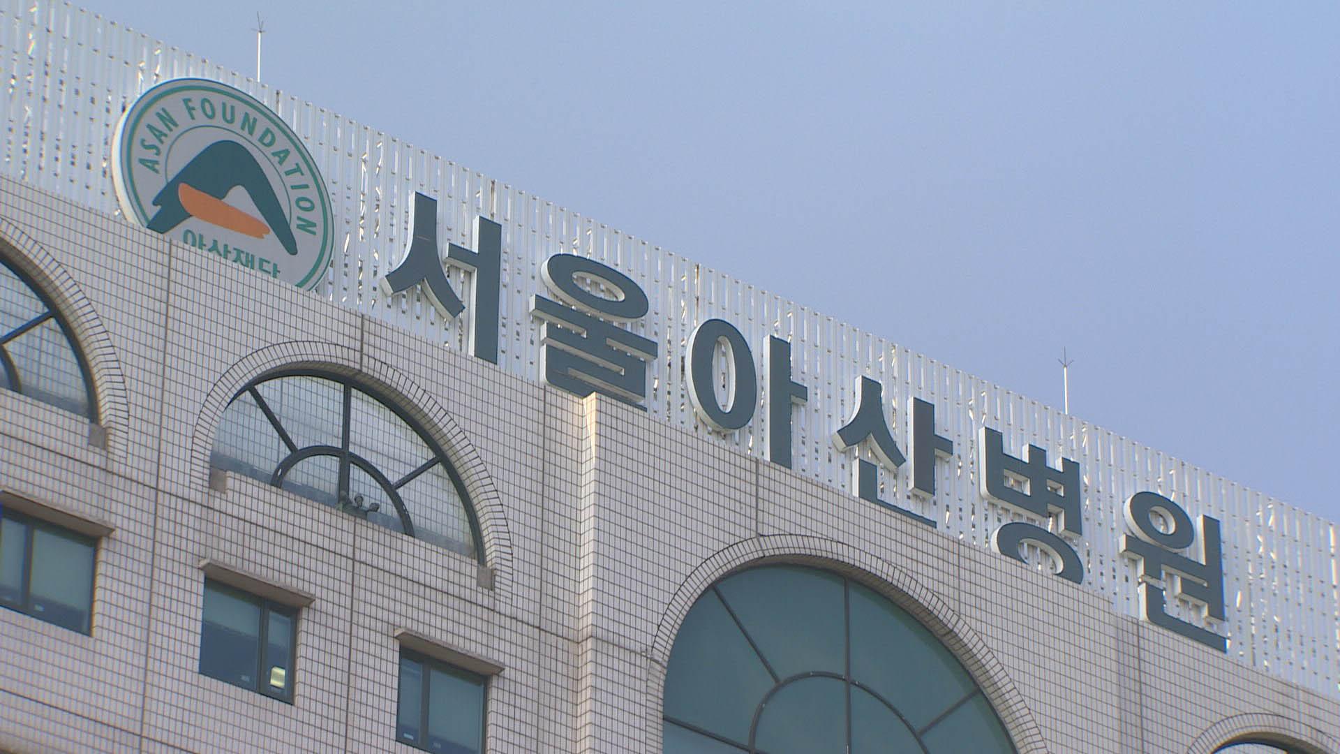 코로나 확진자 방문 서울아산병원, 폐쇄시설 운영재개
