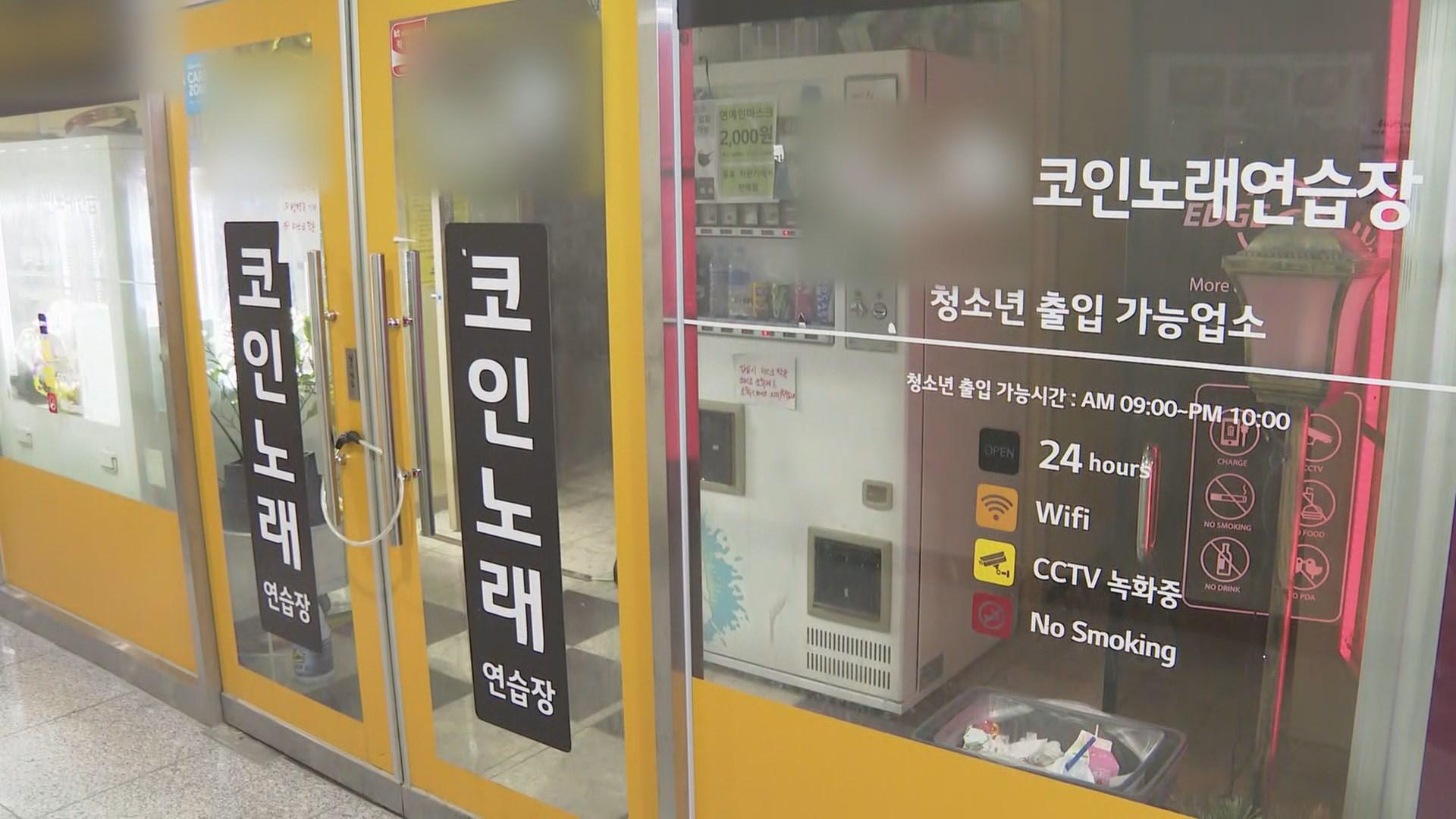인천, 다중이용시설 집합금지 연장…조건부 해제 방침도