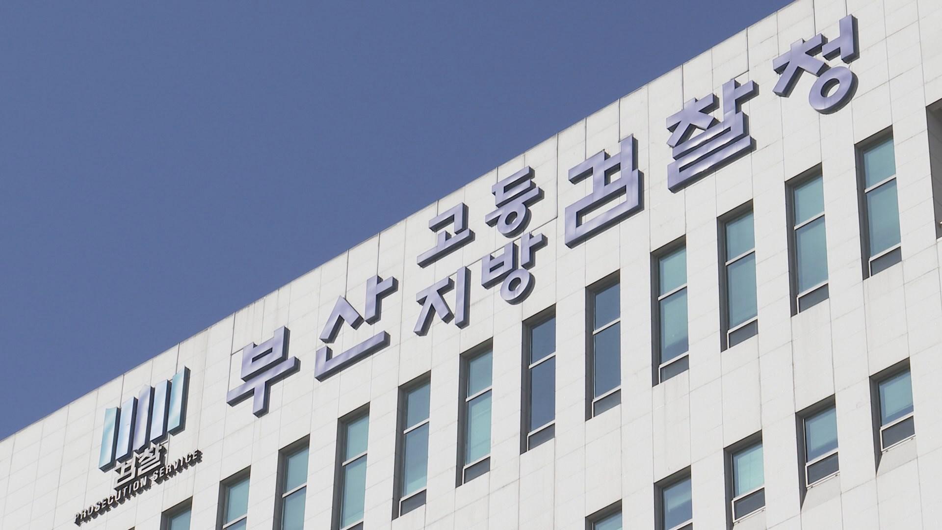 부산 여성 추행 혐의 부장검사 업무에서 제외