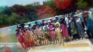 [미니다큐] 아름다운 사람들 - 104회 : 낡은 벽에 꽃 피우는 사람들