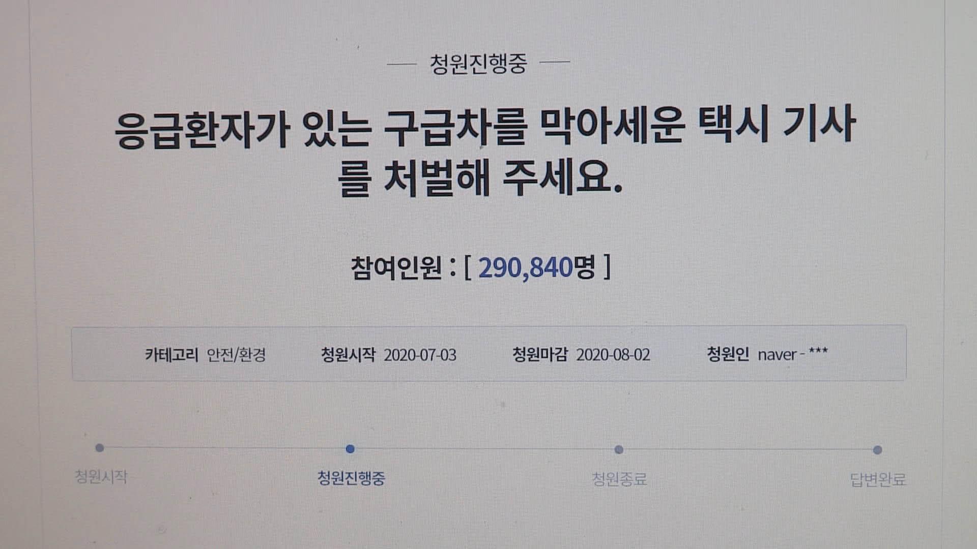 '구급차 막은 택시 처벌'…청원 20만 넘어