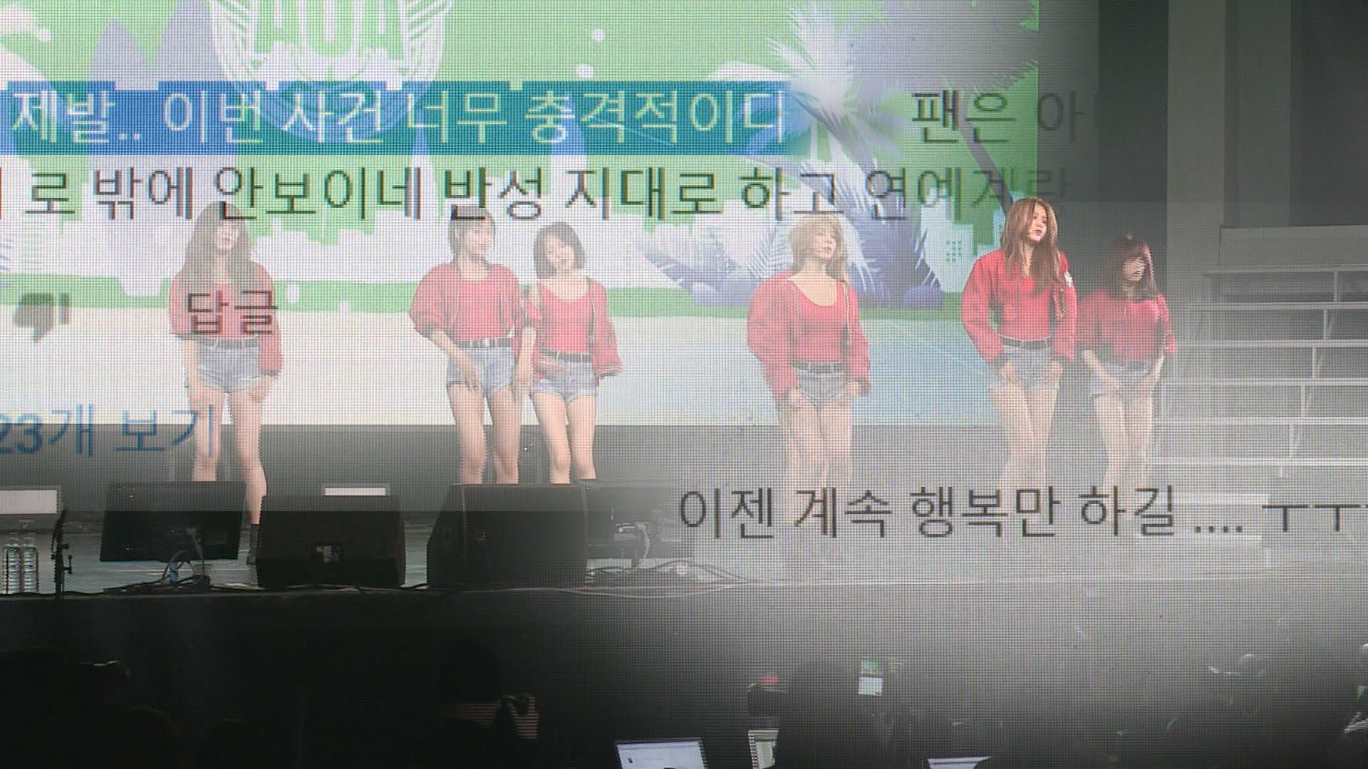 갈등·상처·폭로…무대 뒤편에 가려진 K팝의 그늘