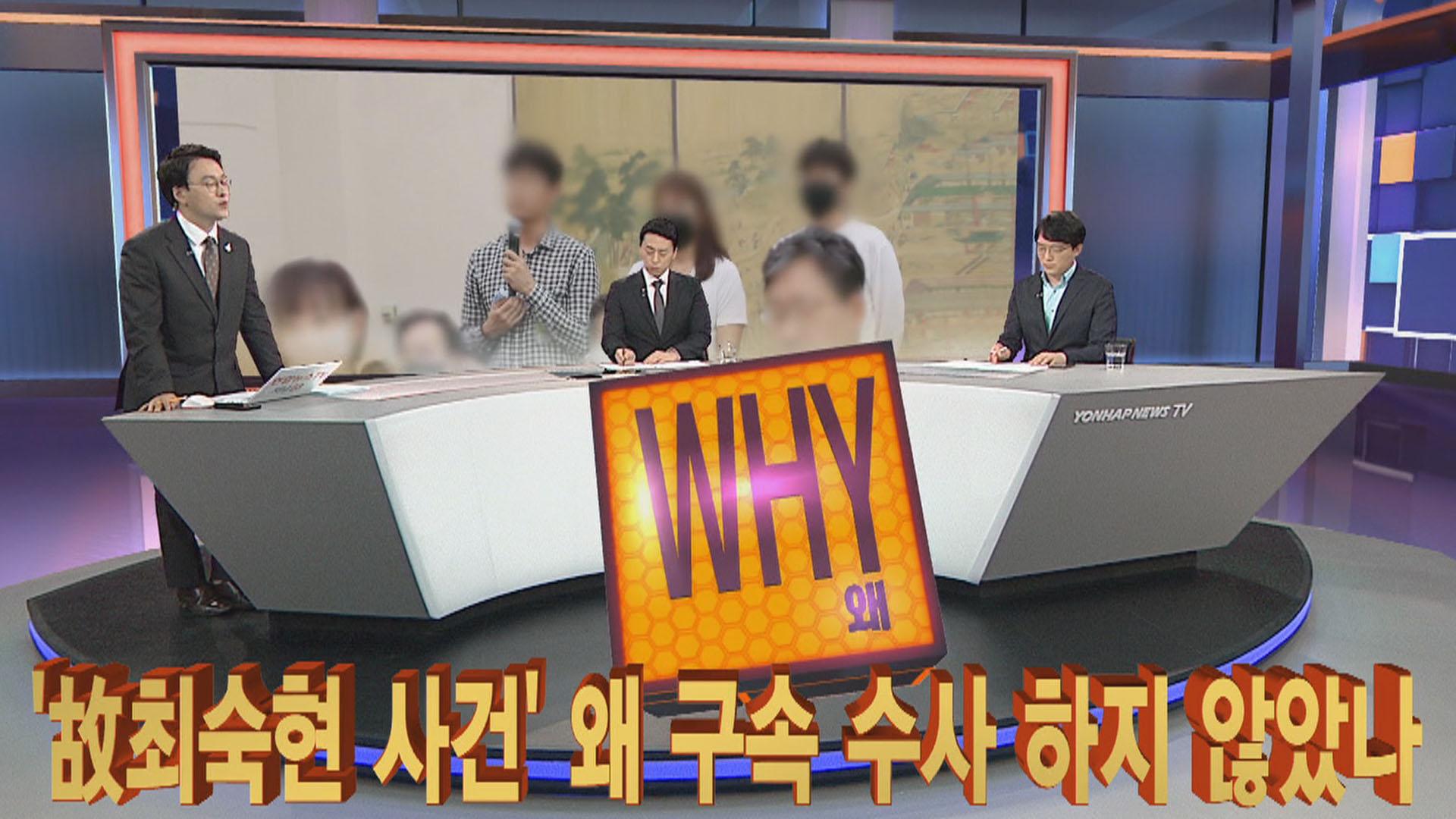 [사건큐브] '故최숙현 사건' 왜 구속 수사 하지 않았나