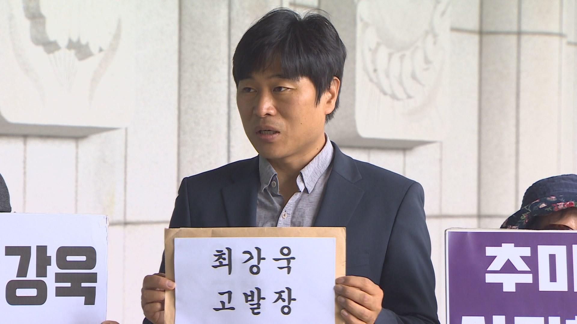 '입장문 유출 논란' 추미애·최강욱 잇따라 고발돼