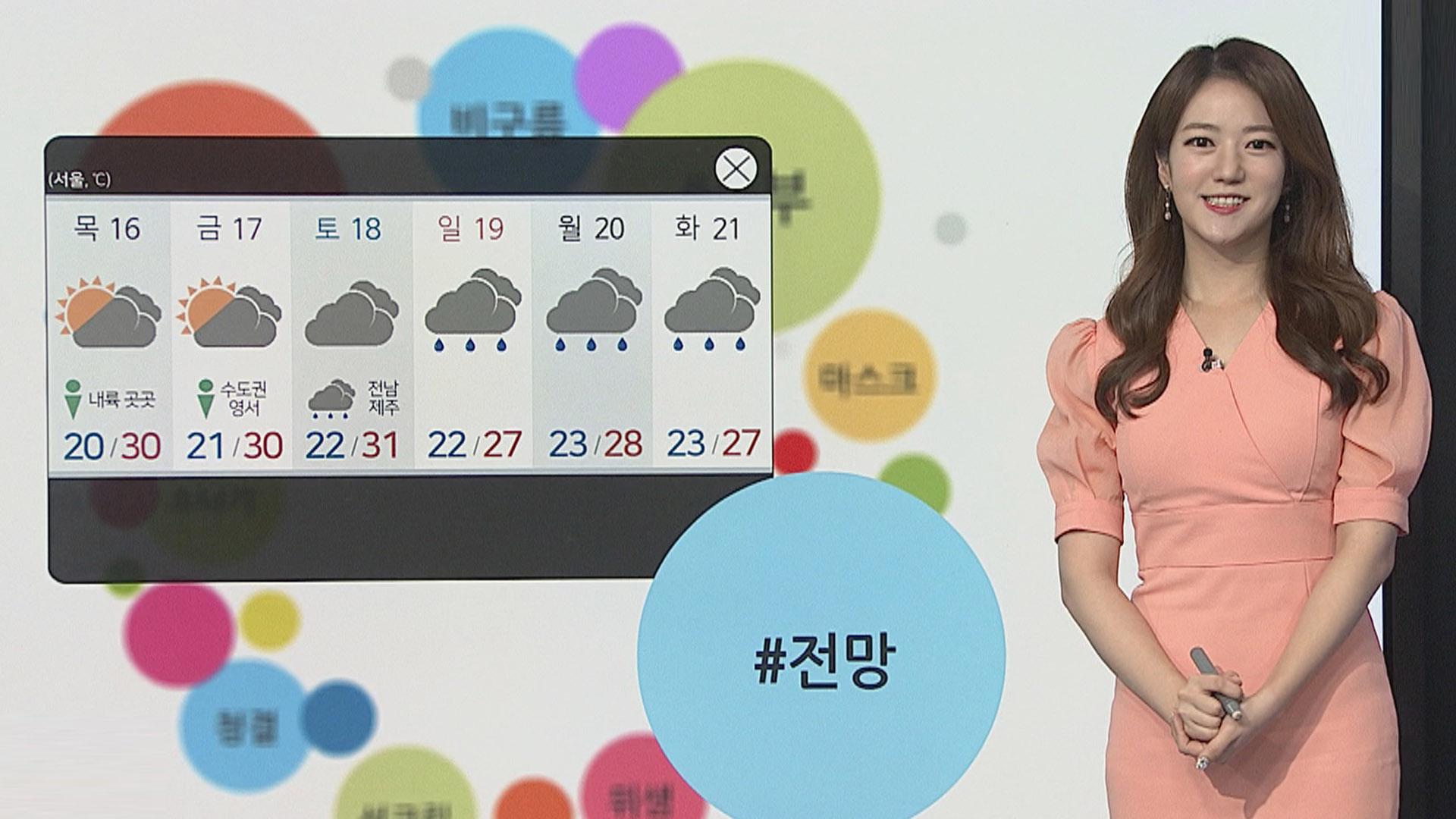 [<em class='find'>날씨</em>트리] 충청이남 비…중부 기온 올라, 낮 서울 28도