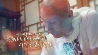 [미니다큐] 아름다운 사람들 - 108회 : 비울수록 채워지는 여백의 힘, 선화