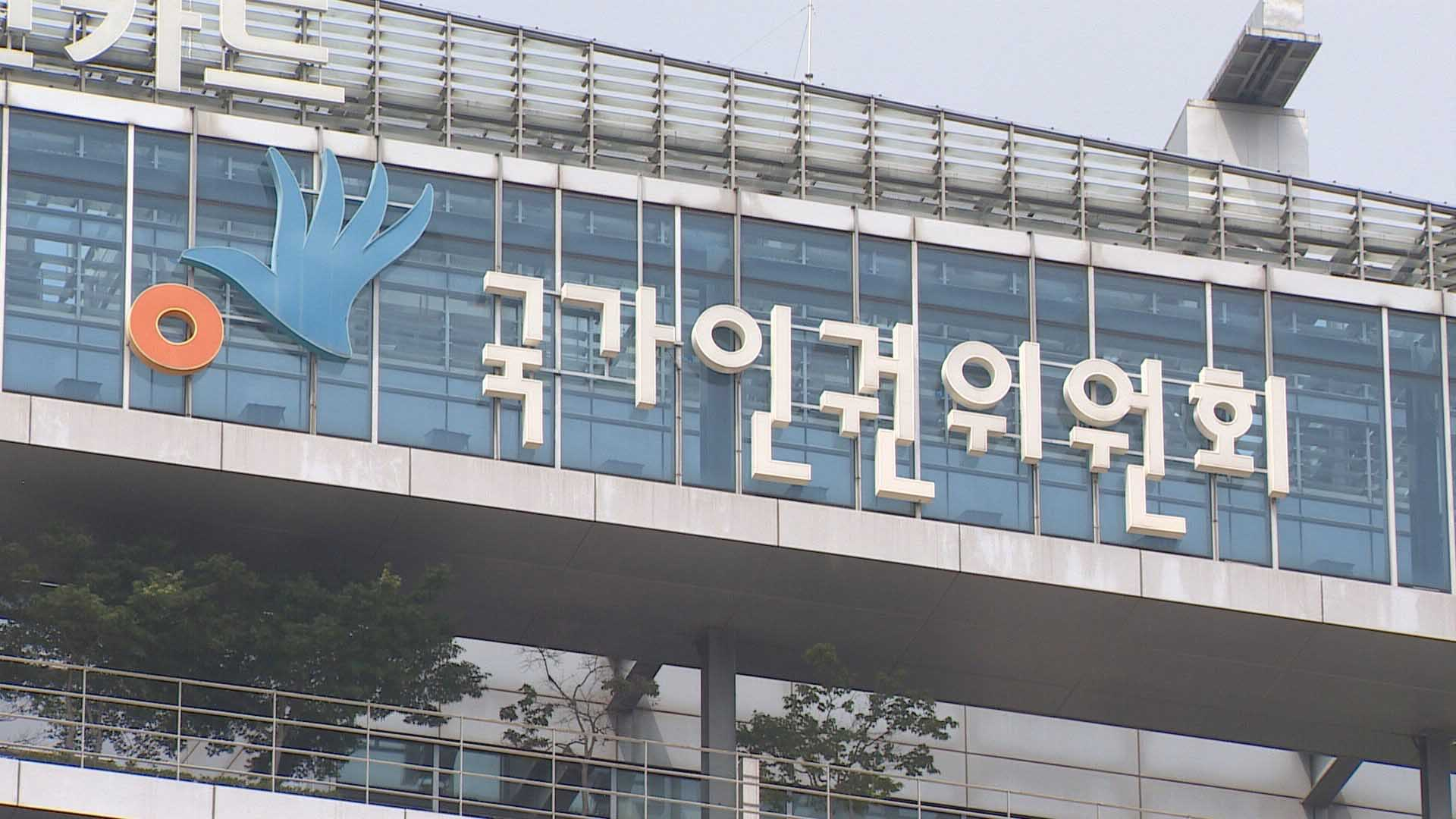 인권위, '박원순 의혹' 직권조사단 구성