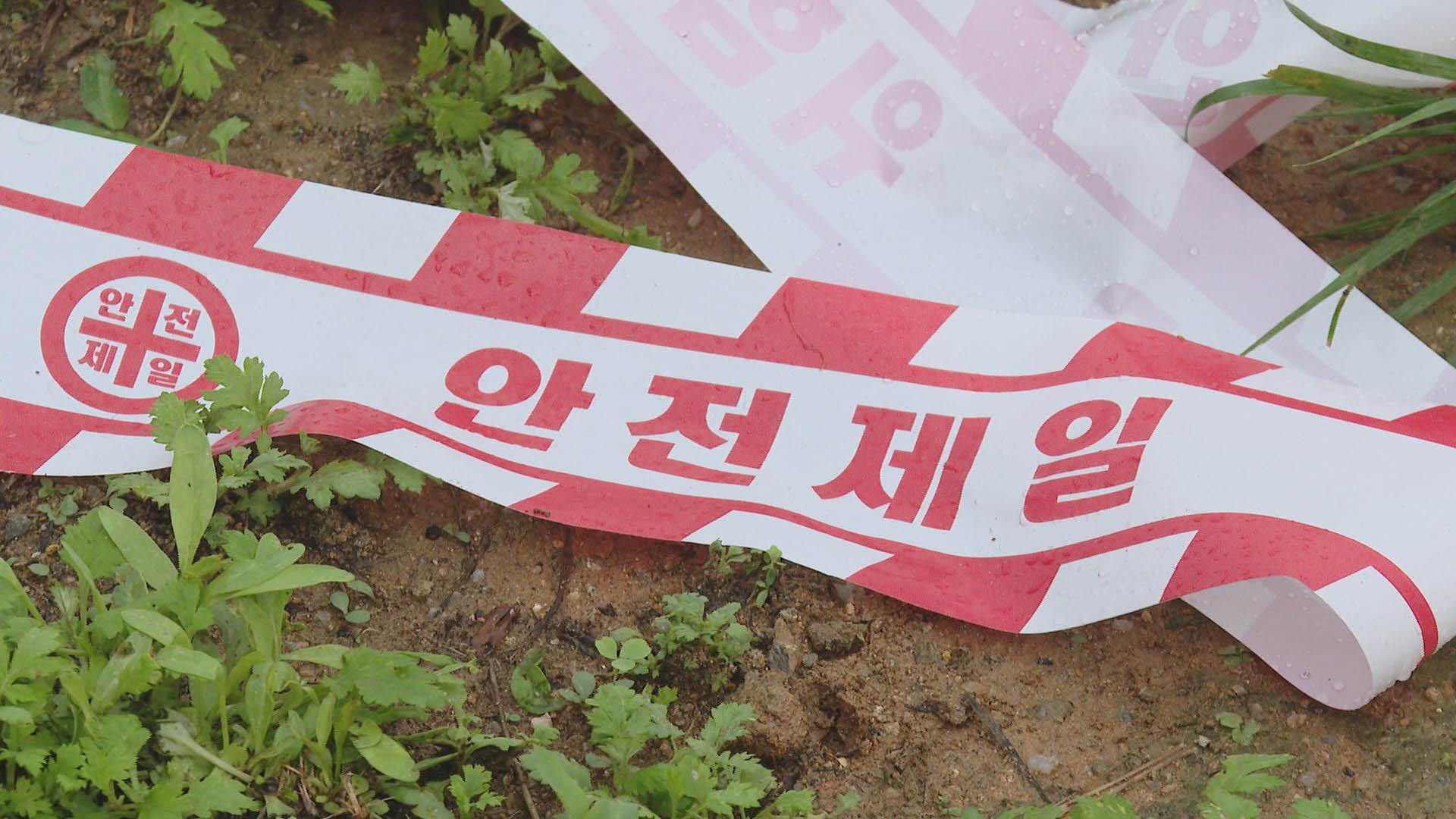 '위험경고' 있으나마나…잇딴 사고에도 안전불감증