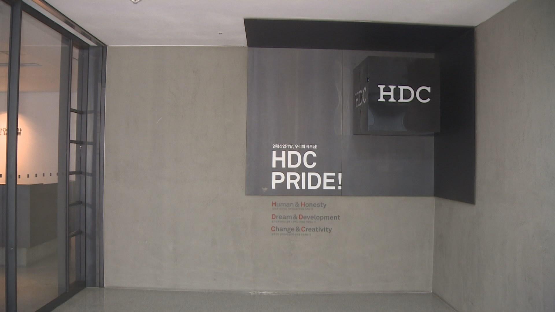 HDC현산, 재실사 전제 대표간 협상 역제안