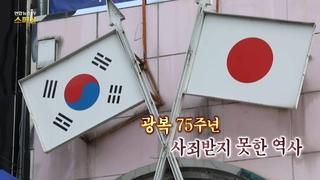 [연합뉴스TV 스페셜] 143회 : 광복 75주년 사죄받지 못한 역사