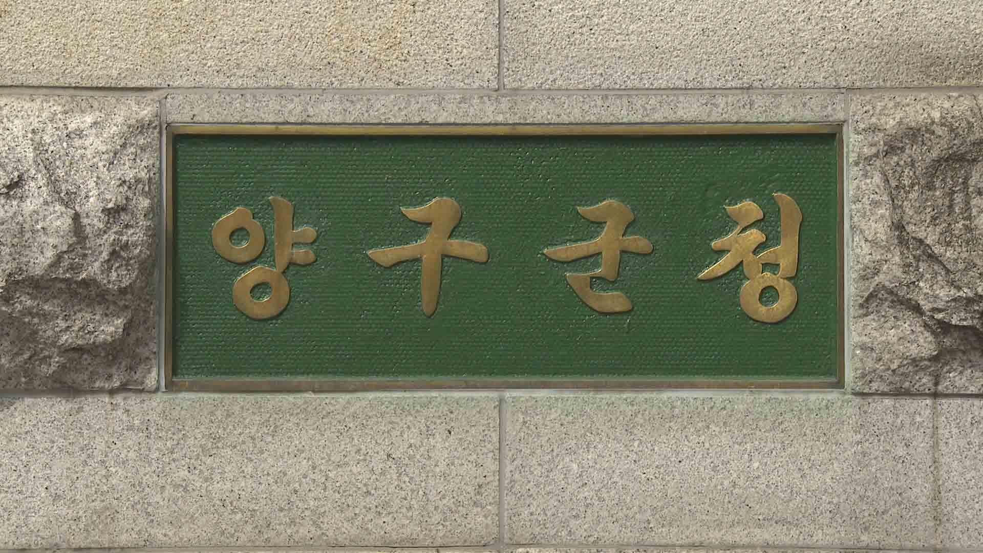만취상태서 행인·경찰 폭행…잡고 보니 '군수님 아들'