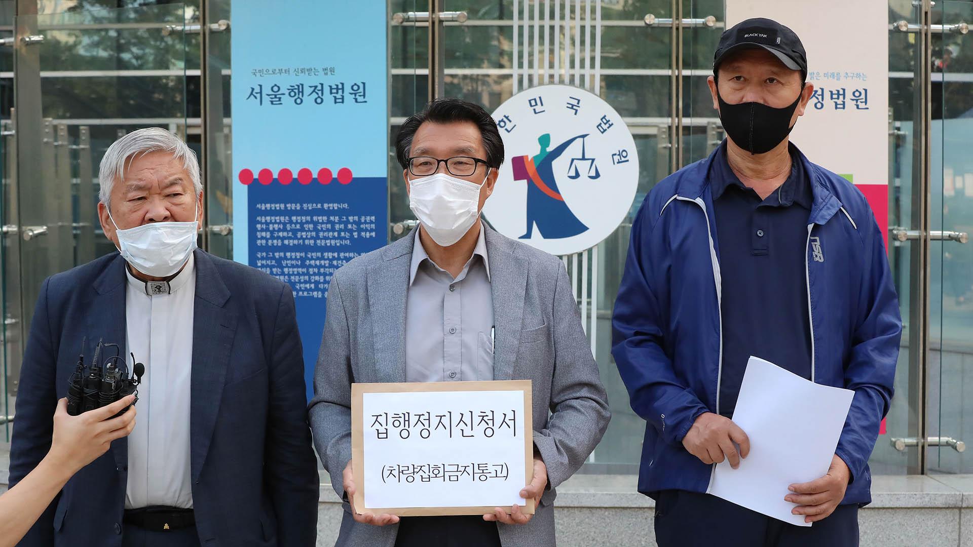 개천절 집회 또 행정소송…이번엔 '차량집회'