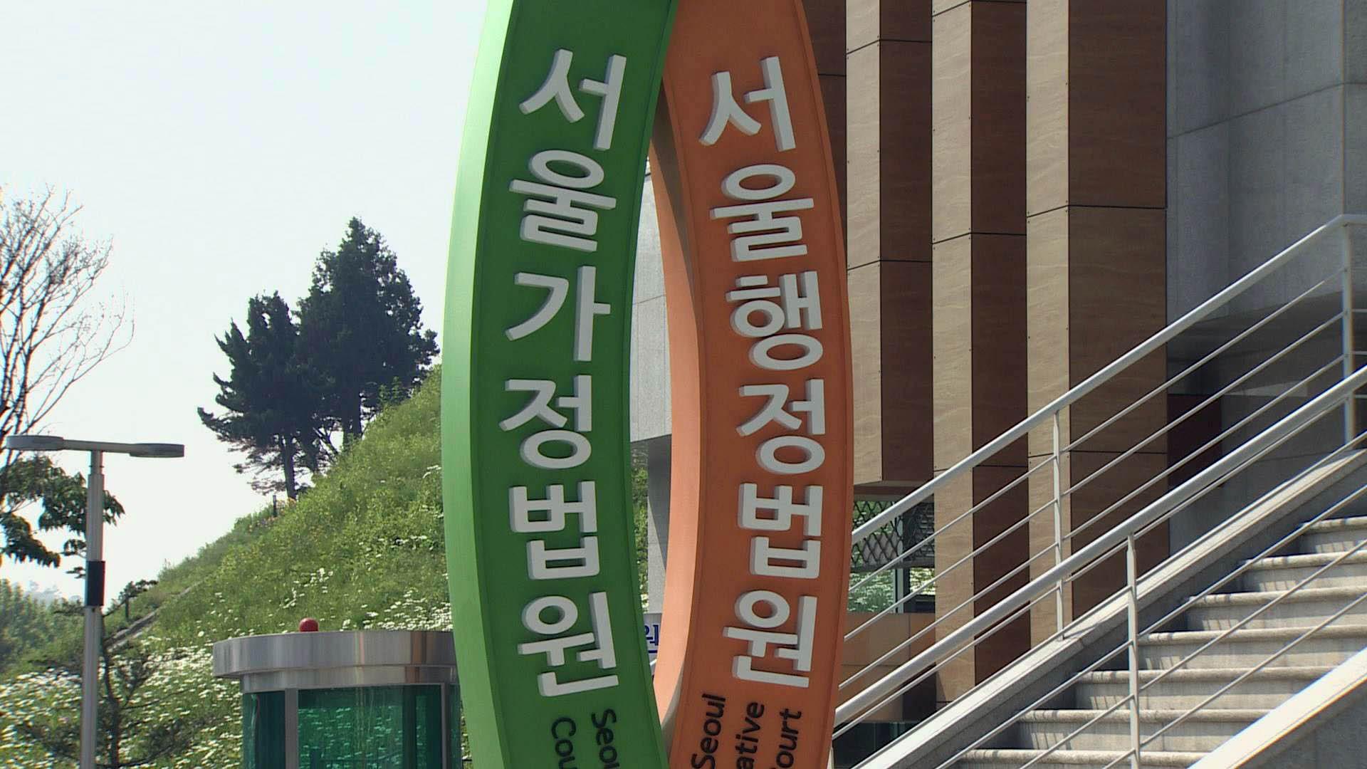 법원, '개천절 집회' 불허…집행정지 신청 기각