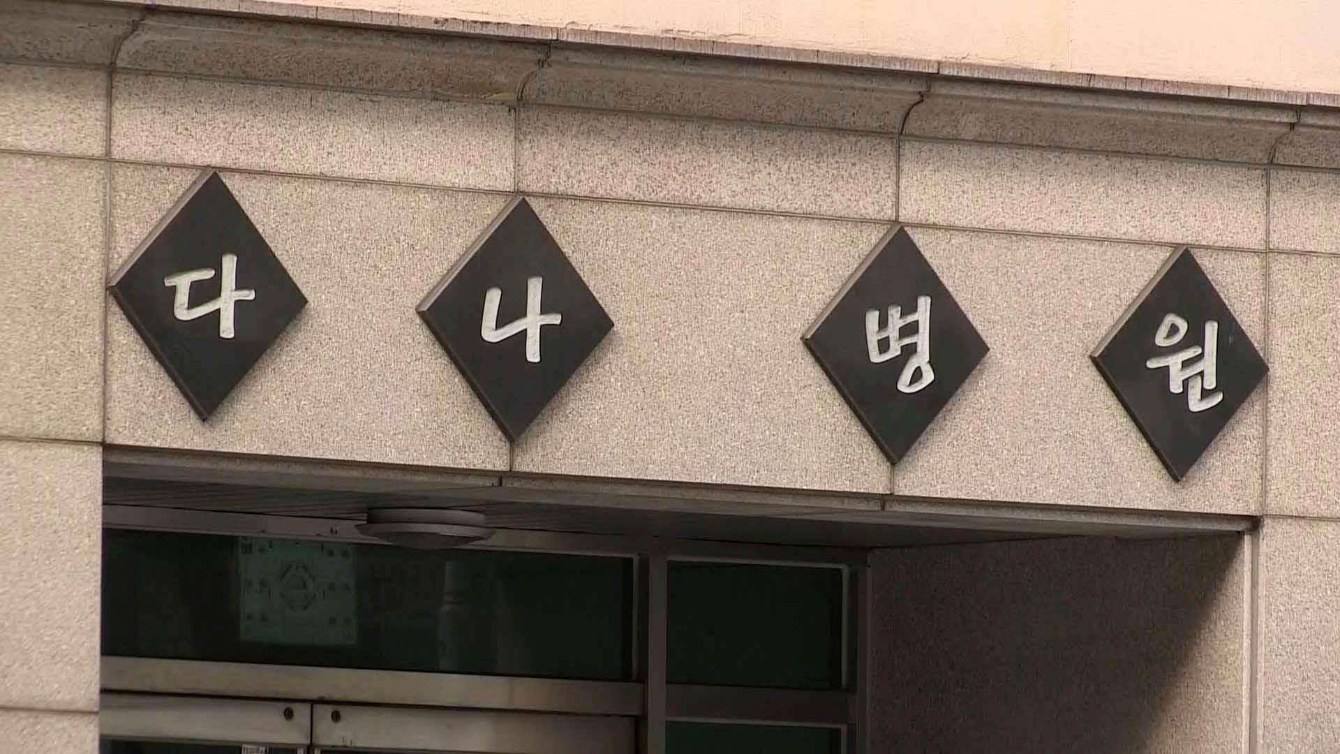 서울 창동 다나병원 집단 감염…동일집단 격리