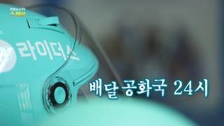 [연합뉴스TV 스페셜] 150회 : 배달 공화국 24시
