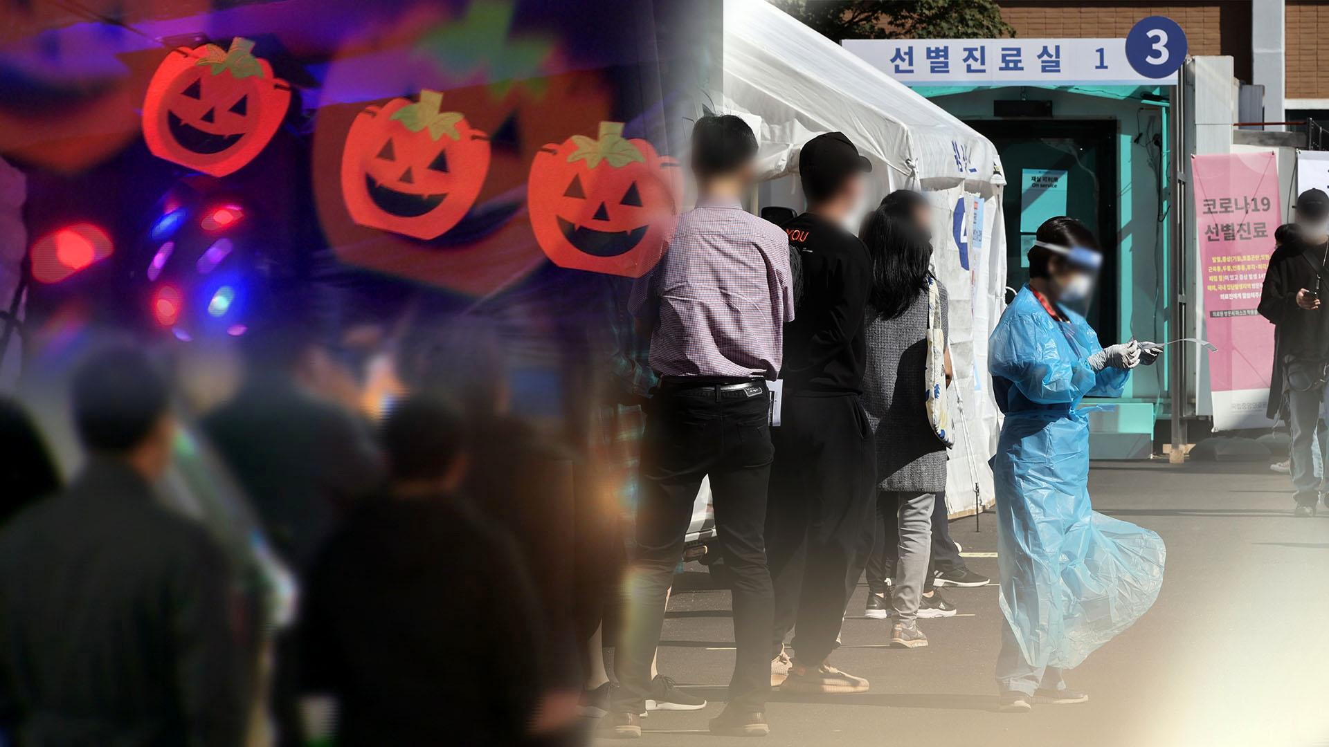 """확진자 이틀째 100명대…""""핼러윈 모임 자제를"""""""