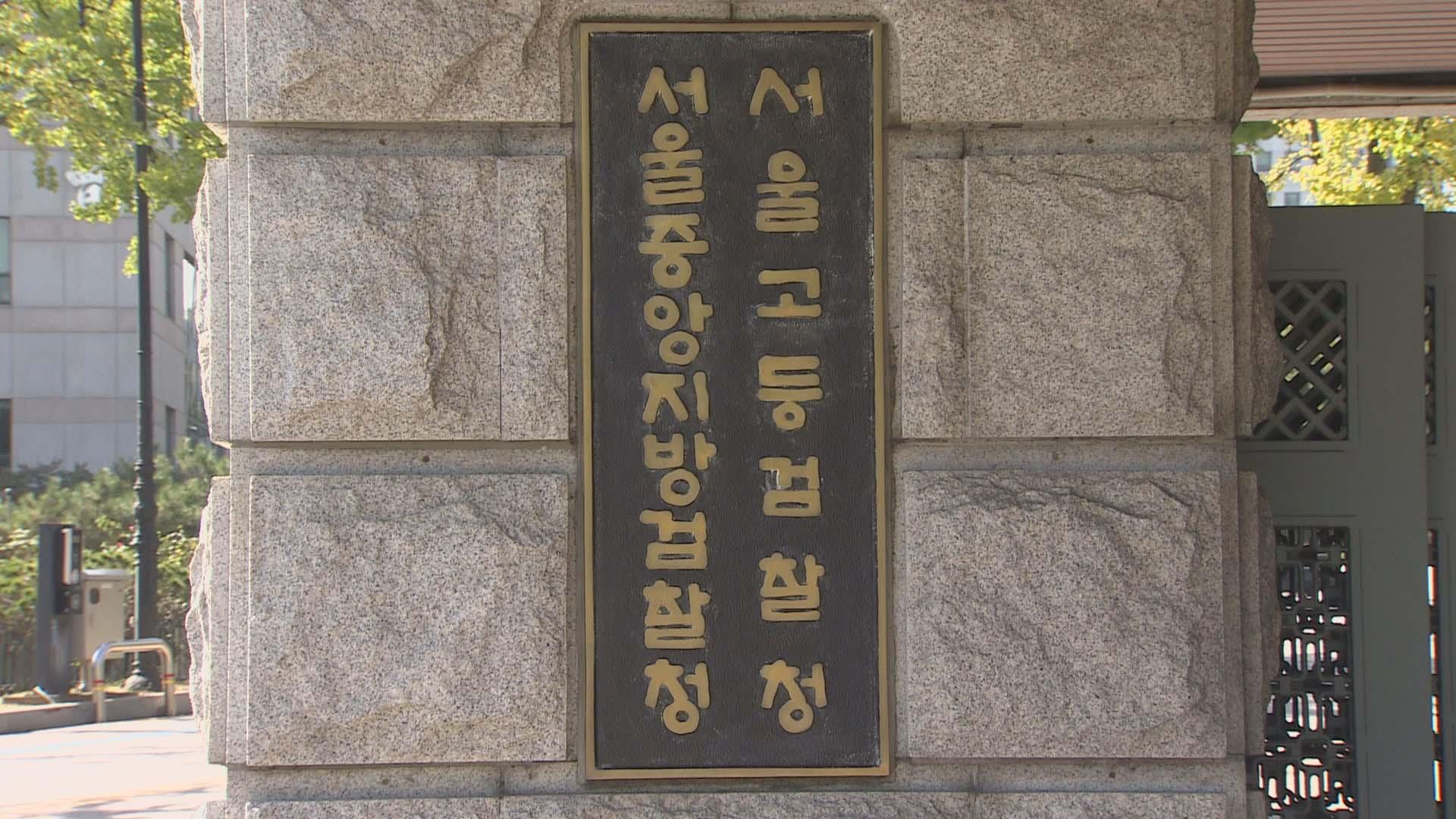 '윤석열 측근 친형 사건' 중부국세청 등 압수수색