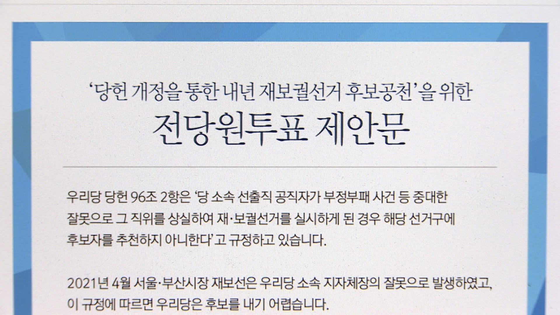 민주, 서울·부산시장 공천 수순…전당원 투표 시작
