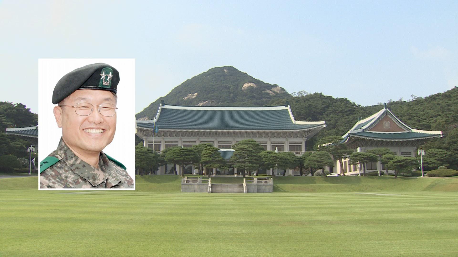 靑 국방개혁비서관에 강건작 前국가위기관리센터장
