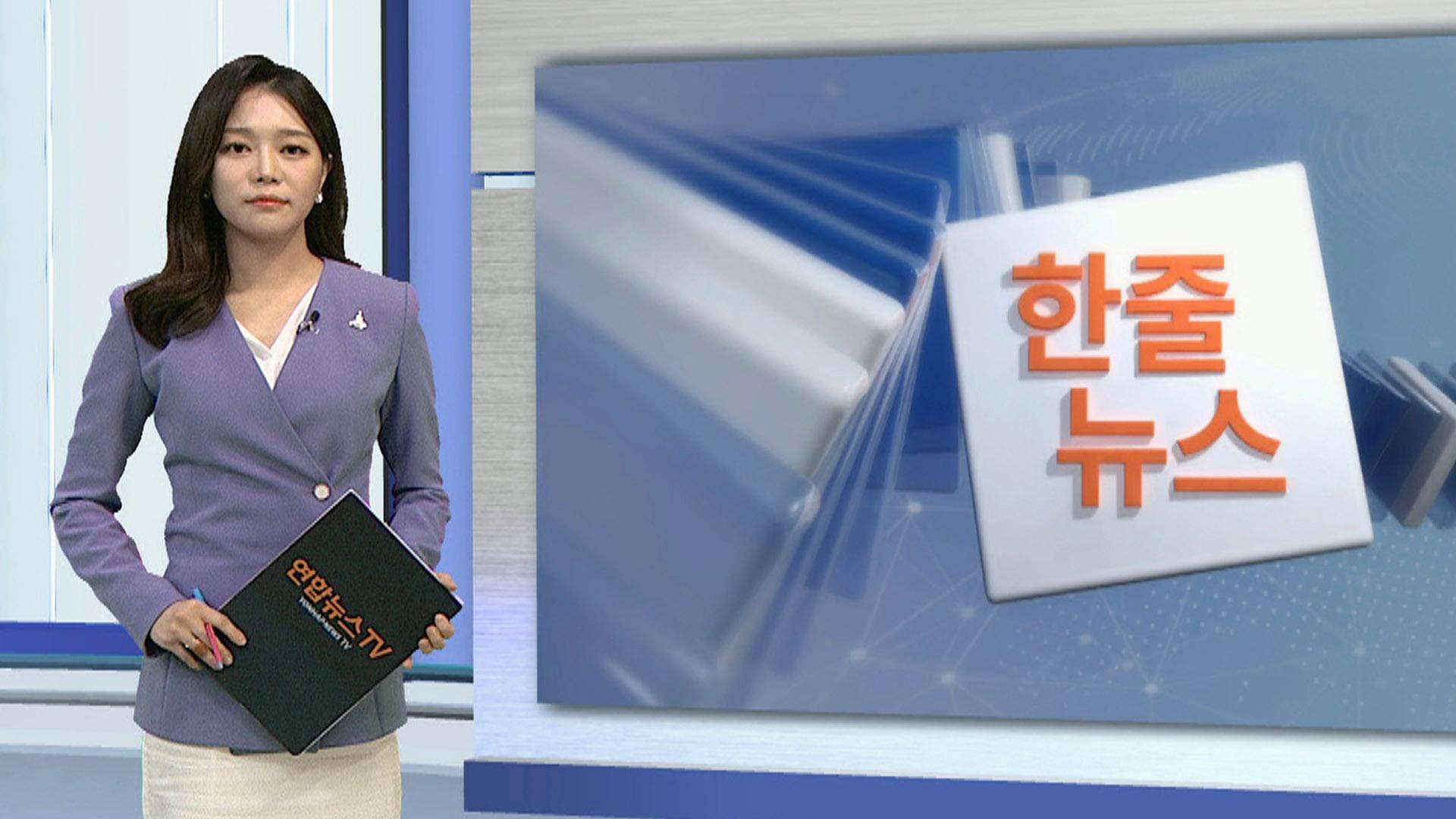 """[한줄뉴스] """"北 피살 공무원 시신 태운 정황은 여러 개"""" 外"""