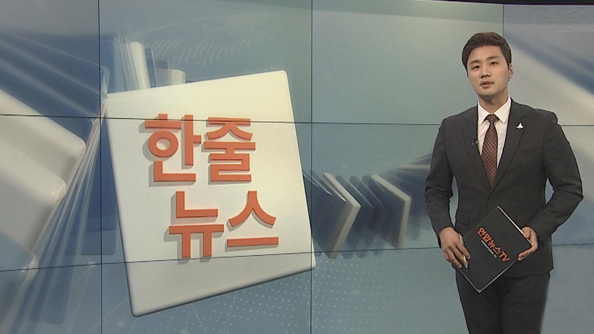 [한줄뉴스] '회계부정' 구속기소 <em class='find'>정정순</em> 의원 보석 신청 外