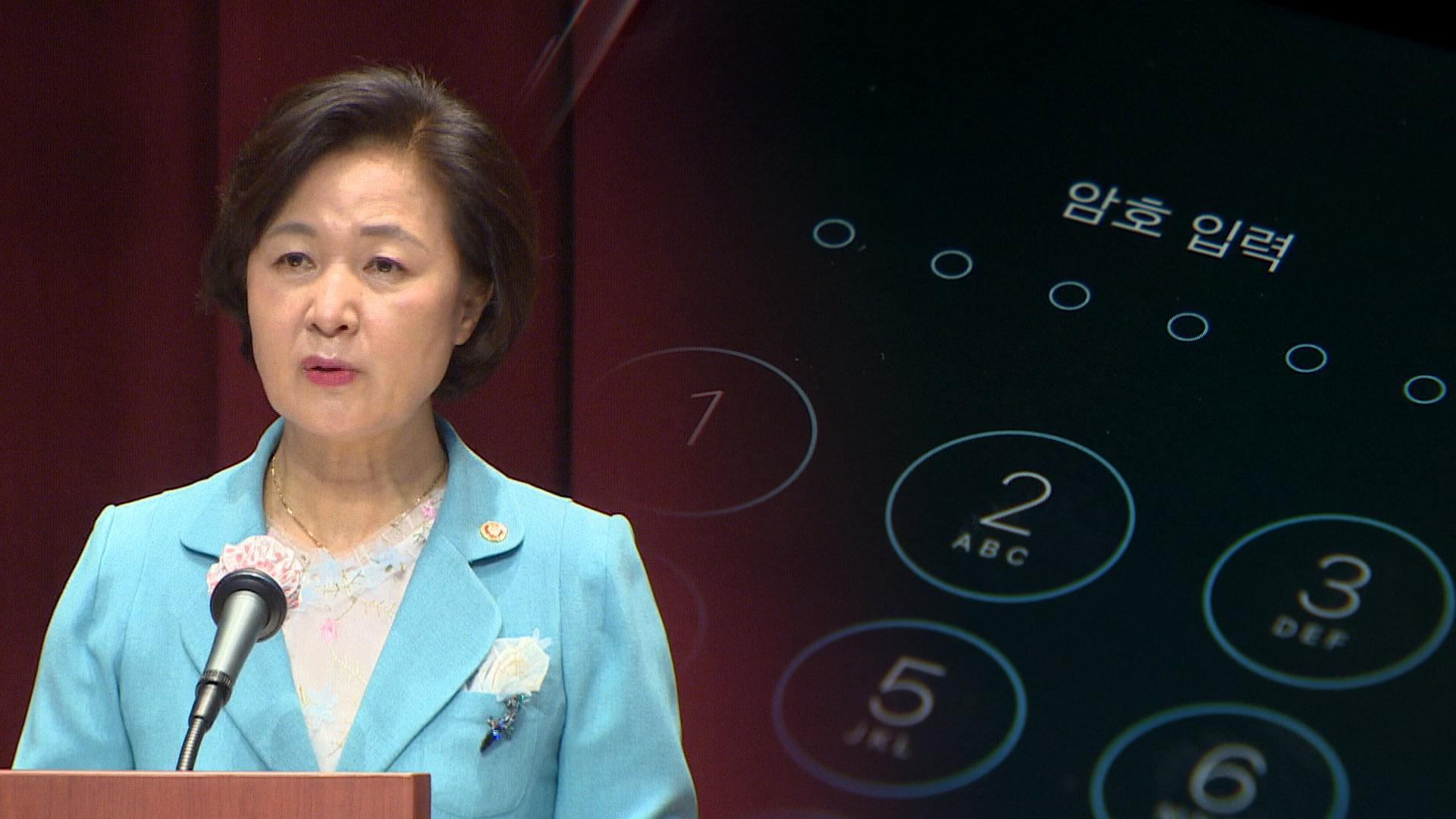 """휴대전화 비밀번호 공개법 논란…법조계 """"반헌법적"""""""