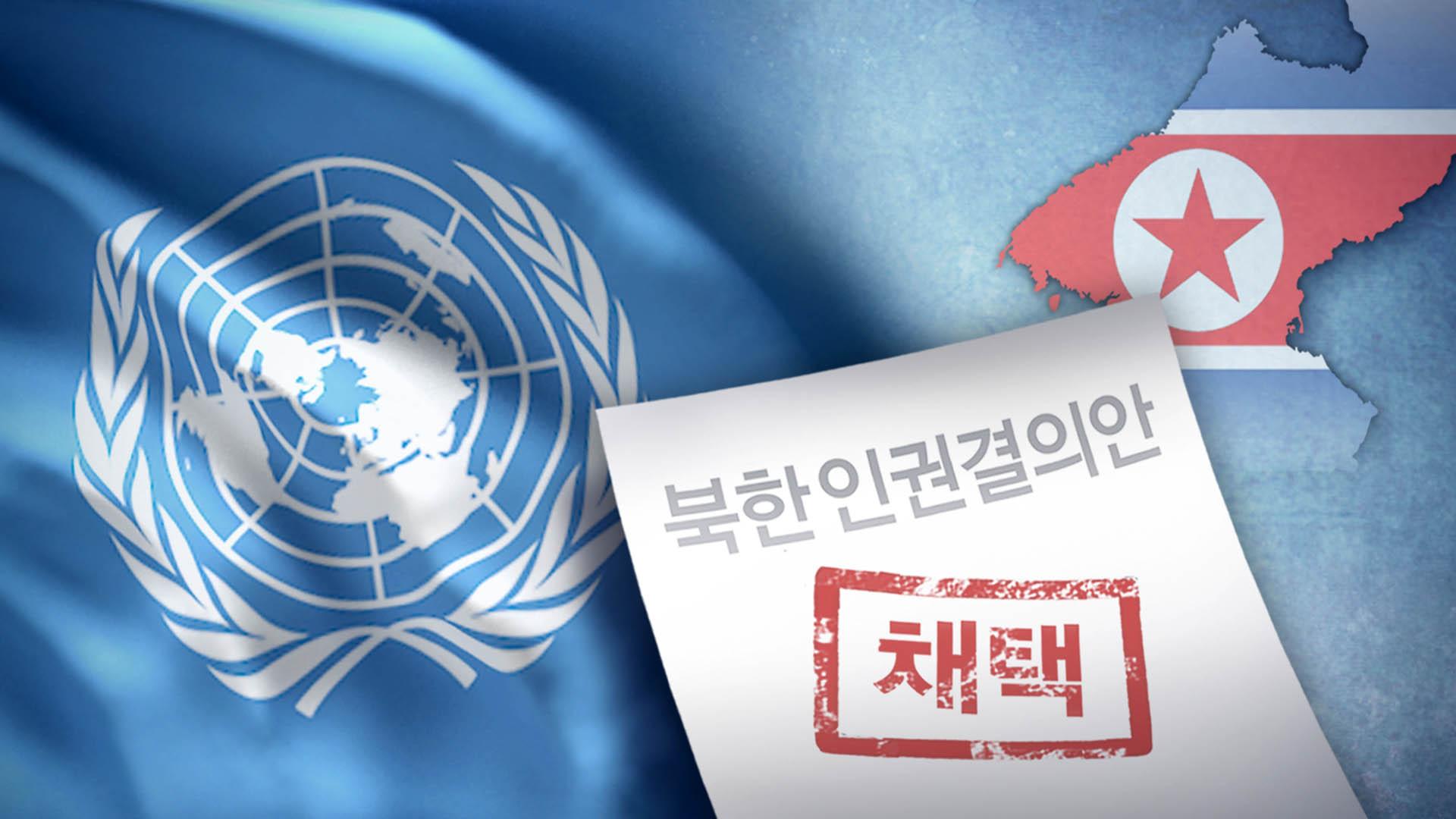 """유엔 위원회, <em class='find'>북한</em>인권결의 채택…北대사 """"정치적 책략"""""""