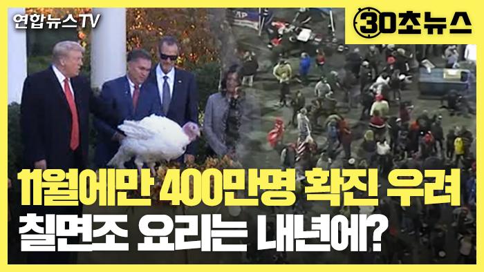 [30초뉴스] 11월에만 400만명 확진 우려…칠면조 요리는 내년에?