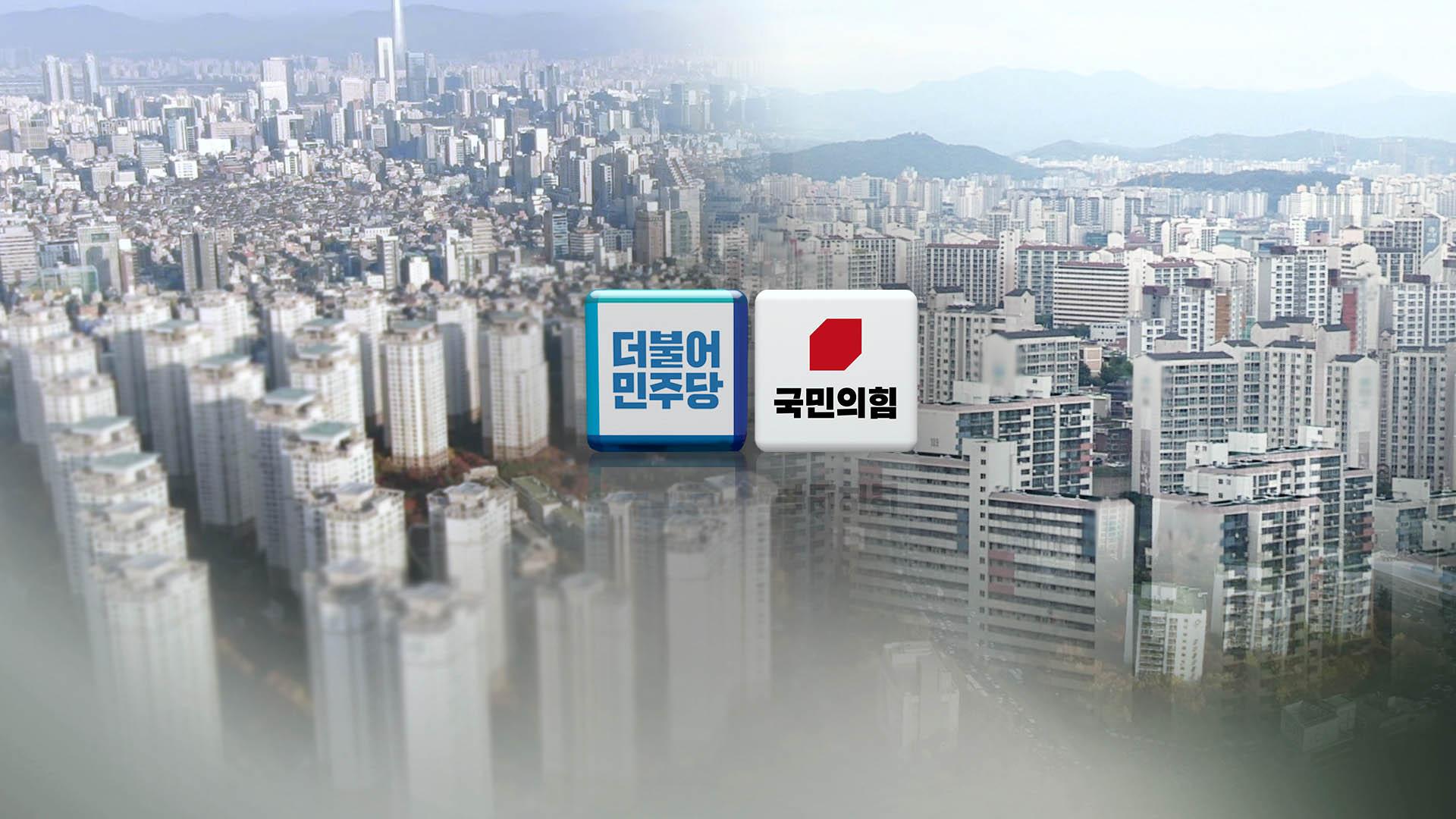 """野 """"종부세 폭탄""""…與 """"1주택 장기보유 이미 혜택"""""""