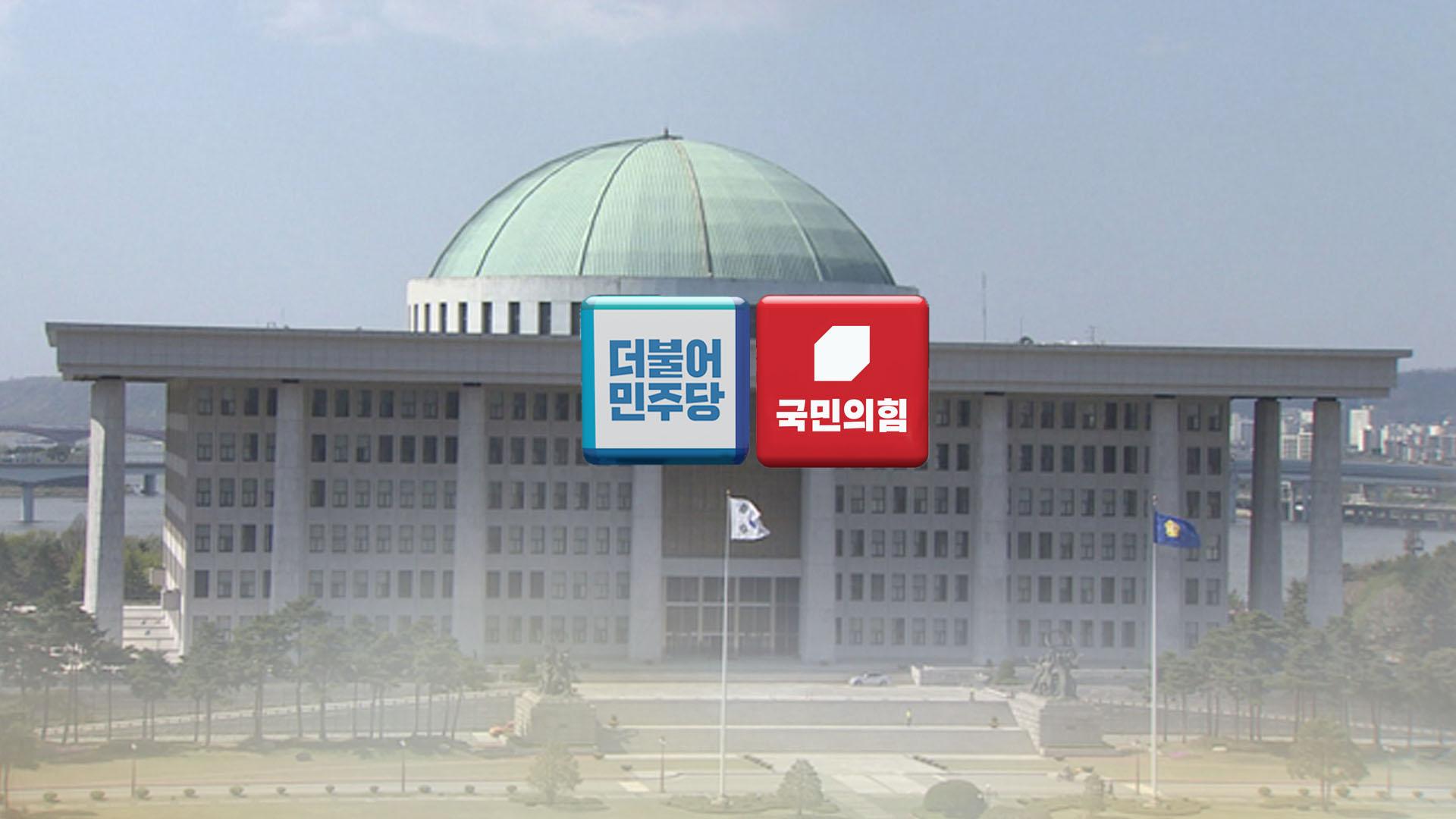 """與 """"윤석열, 혐의 위중""""…野 """"추미애, 무법 전횡"""""""