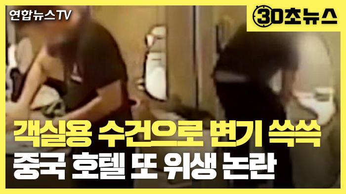 [30초뉴스] 고객 수건으로 변기 '쓱쓱'…중국 호텔 또 위생 논란