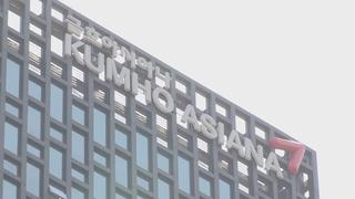 금호아시아나 임원, 공정위 직원 매수해 부당거래 자료 삭제