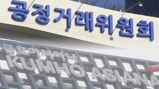 금호아시아나 임원, 공정위 직원 매수해 증거인멸