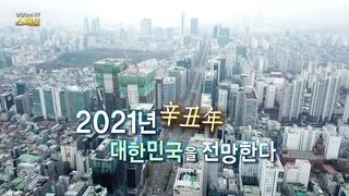 [연합뉴스TV 스페셜] 159회 : '2021년 신축년 대한민국을 전망한다'