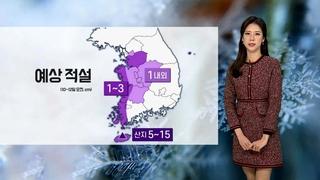 [날씨] 북극발 한기에 전국 강추위…오후부터 서쪽 곳곳 눈