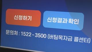 '버팀목자금' 첫날 101만명 신청…1.4조 지급
