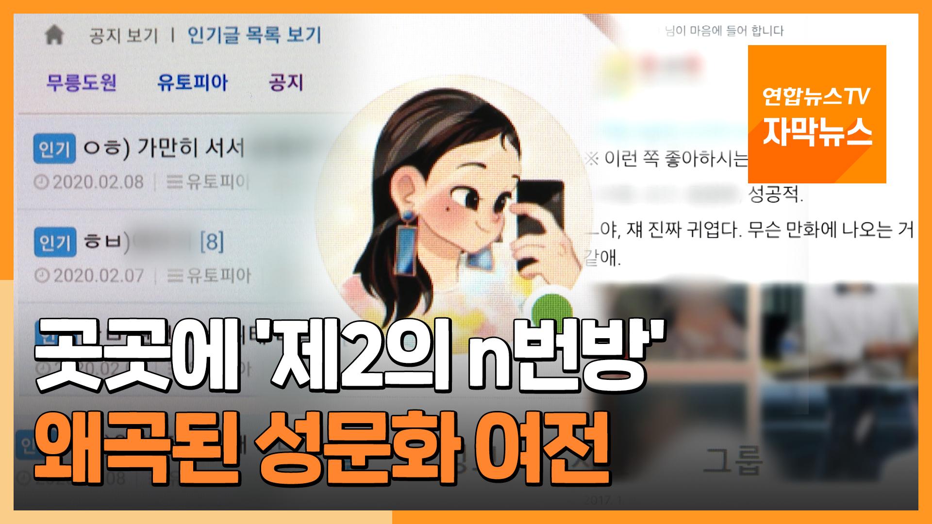 [자막뉴스] 곳곳에 '제2의 n번방'…왜곡된 성문화 여전