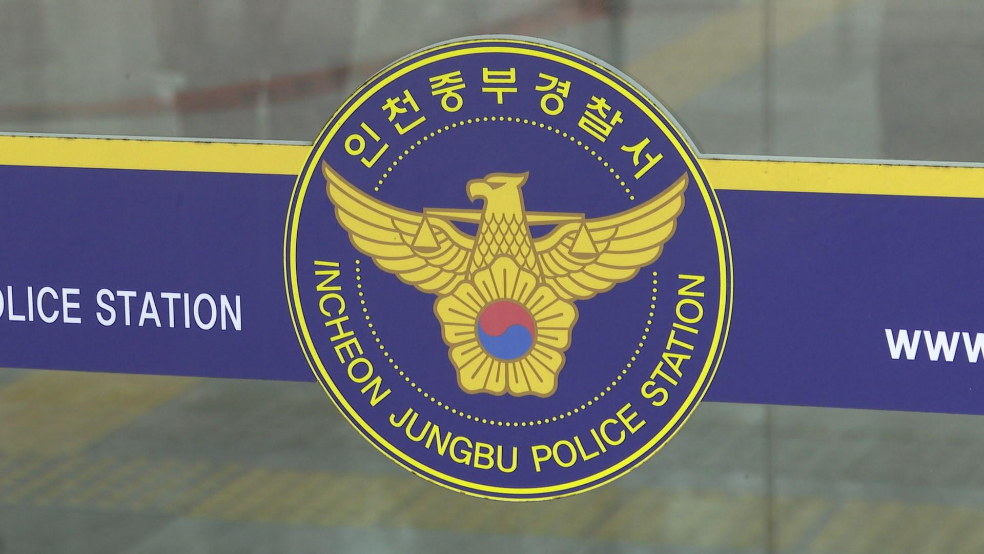 술 취해 시민 폭행한 취객보호 담당경찰관 징계