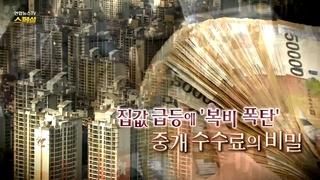 집값 급등에 '복비 폭탄'…중개 수수료의 비밀