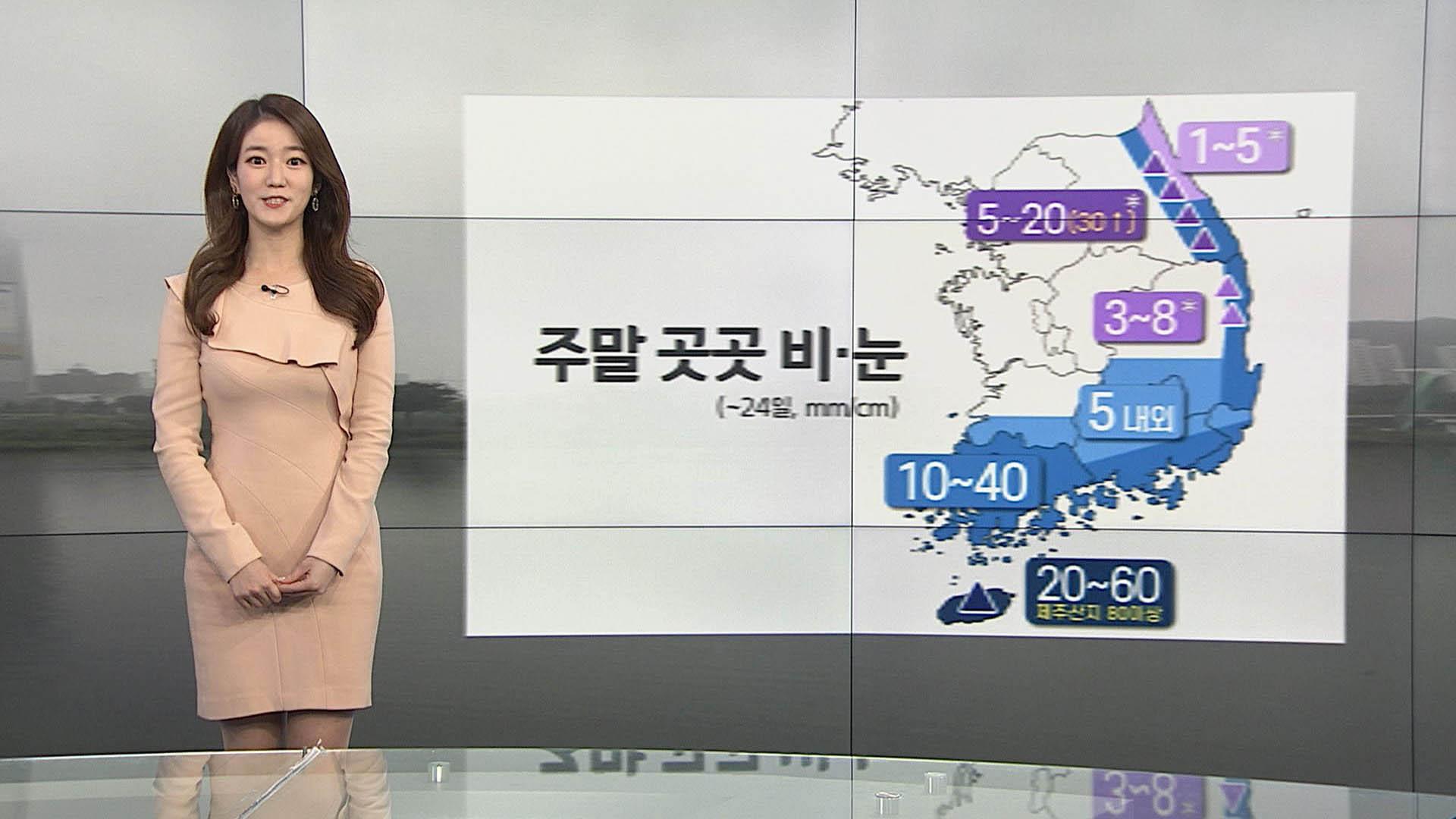 [날씨] 주말 추위 주춤…남부 비, 강원산간 폭설