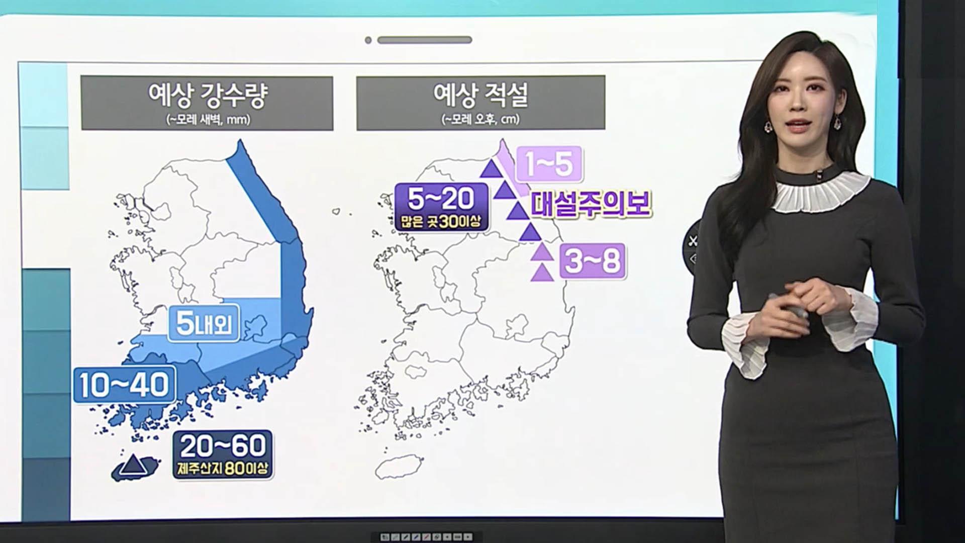[날씨클릭] 주말 흐리고 남부 비…강원산지 대설주의보