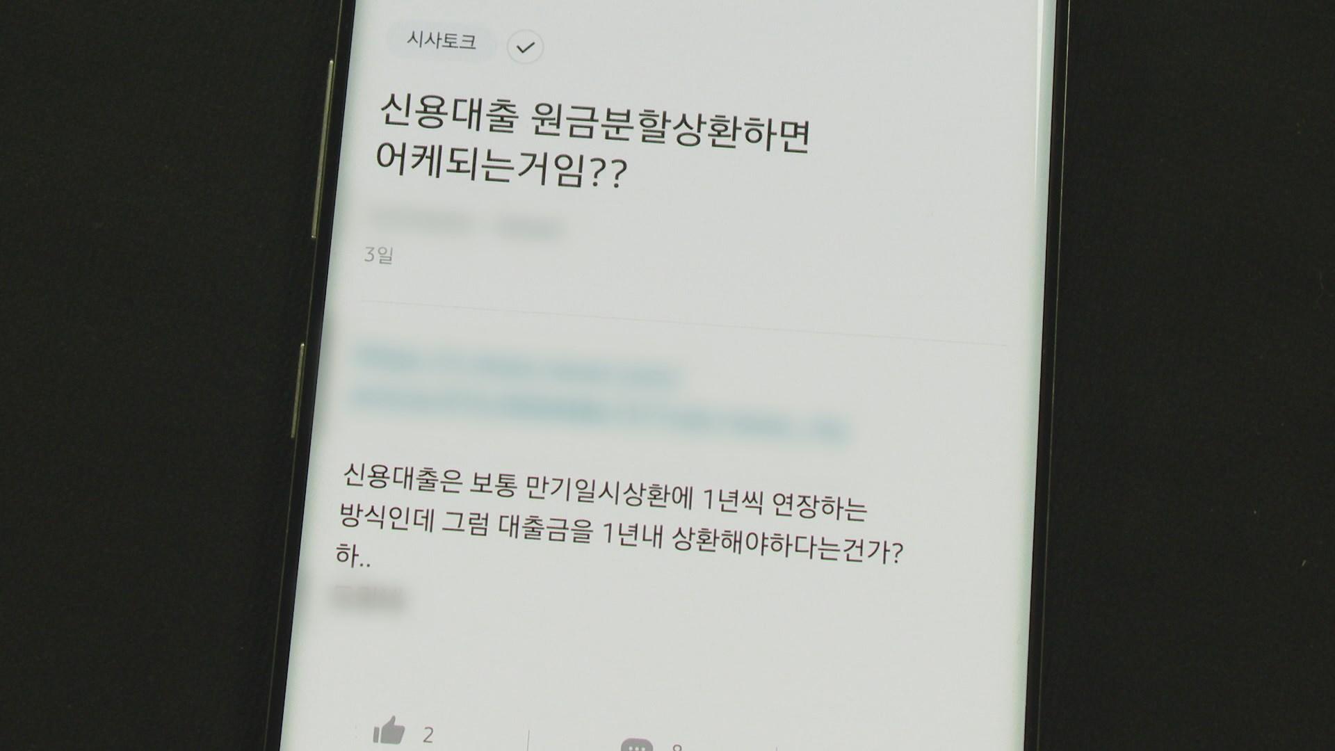 """신용대출 분할 상환 혼란…""""수요 부추길 수도"""""""