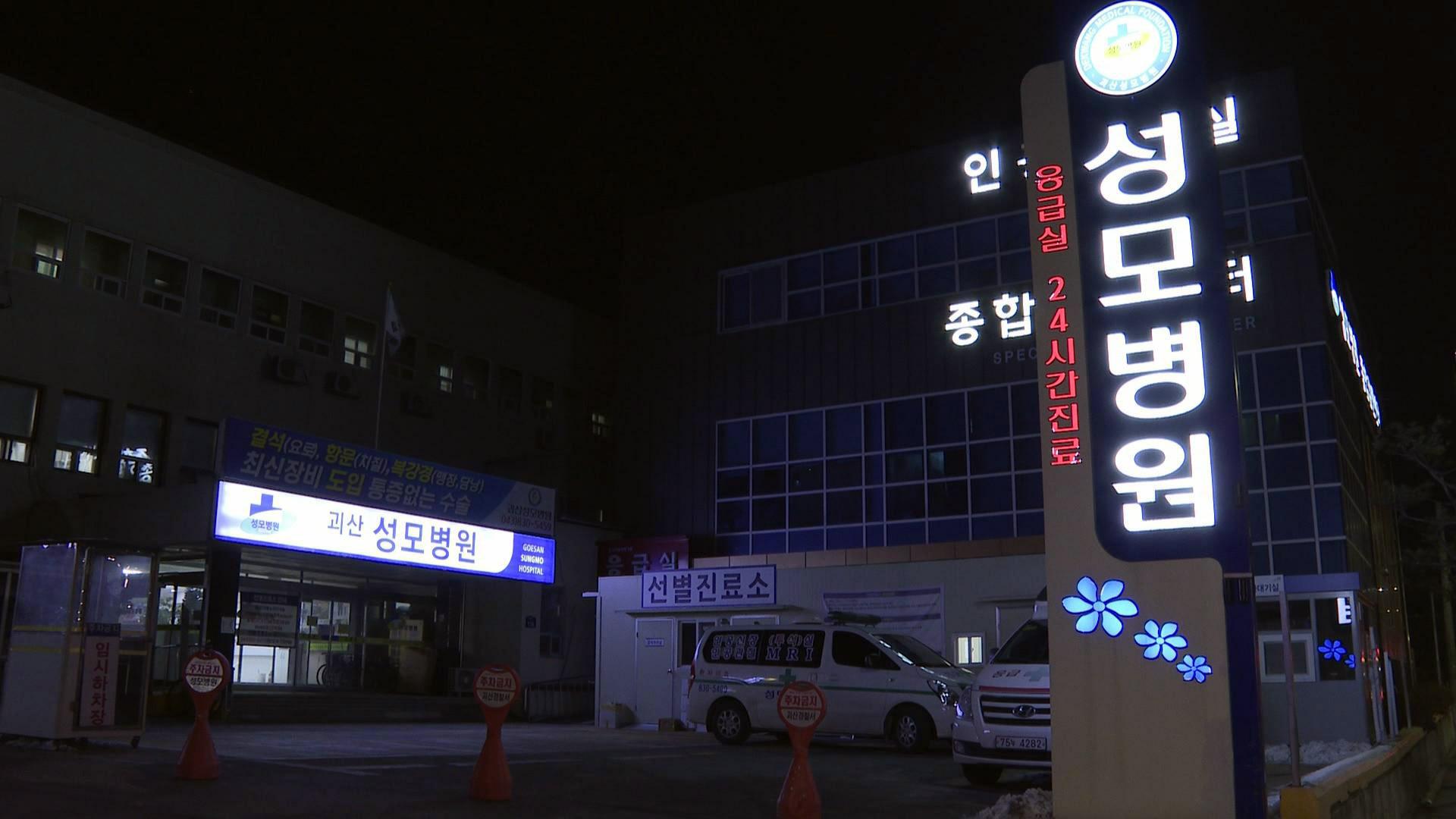 '코로나 음성' 가짜소견서 괴산성모병원 수사 곧 결론