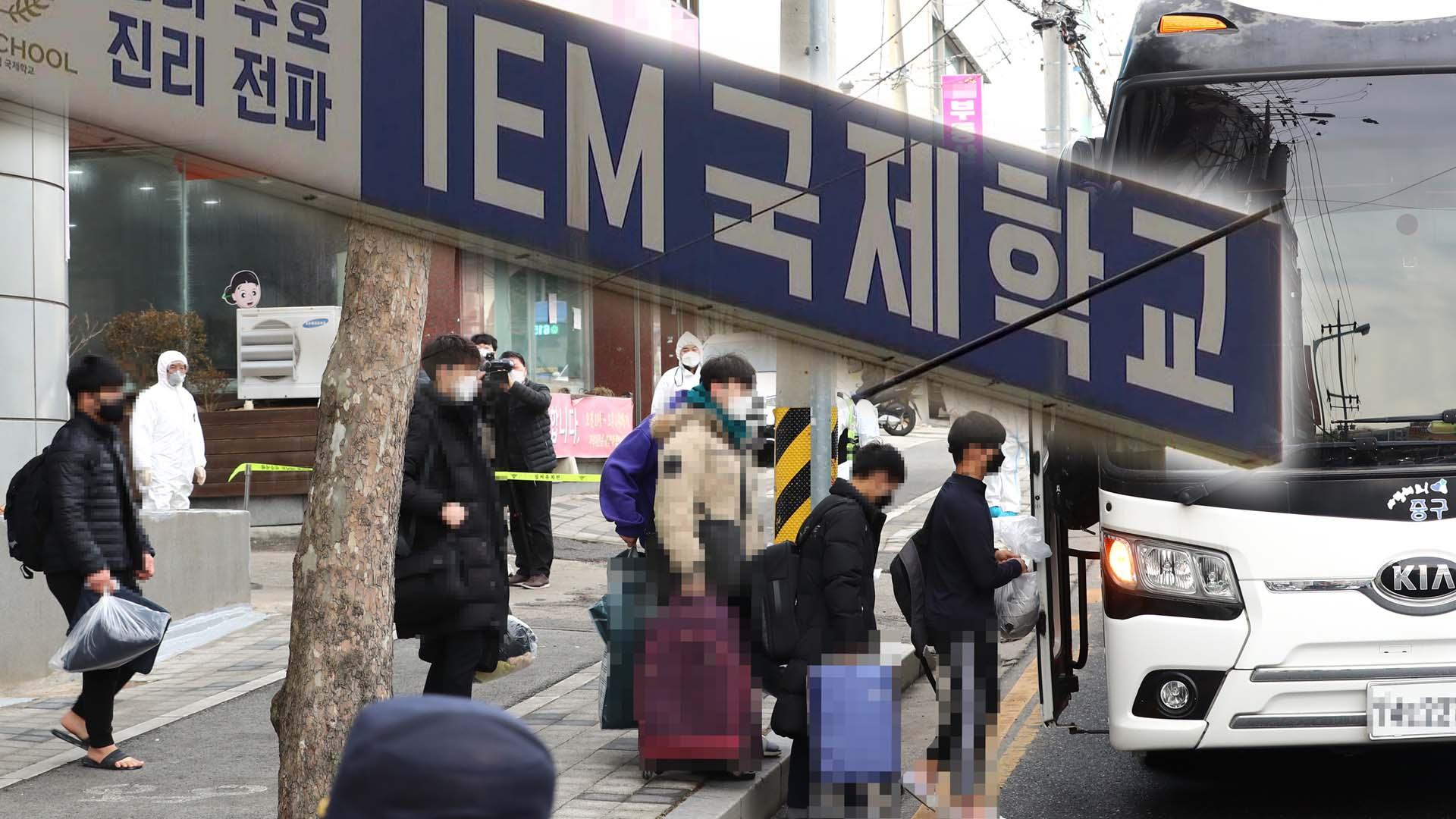 대전 IEM국제학교 130여명 확진…전국 확산 우려