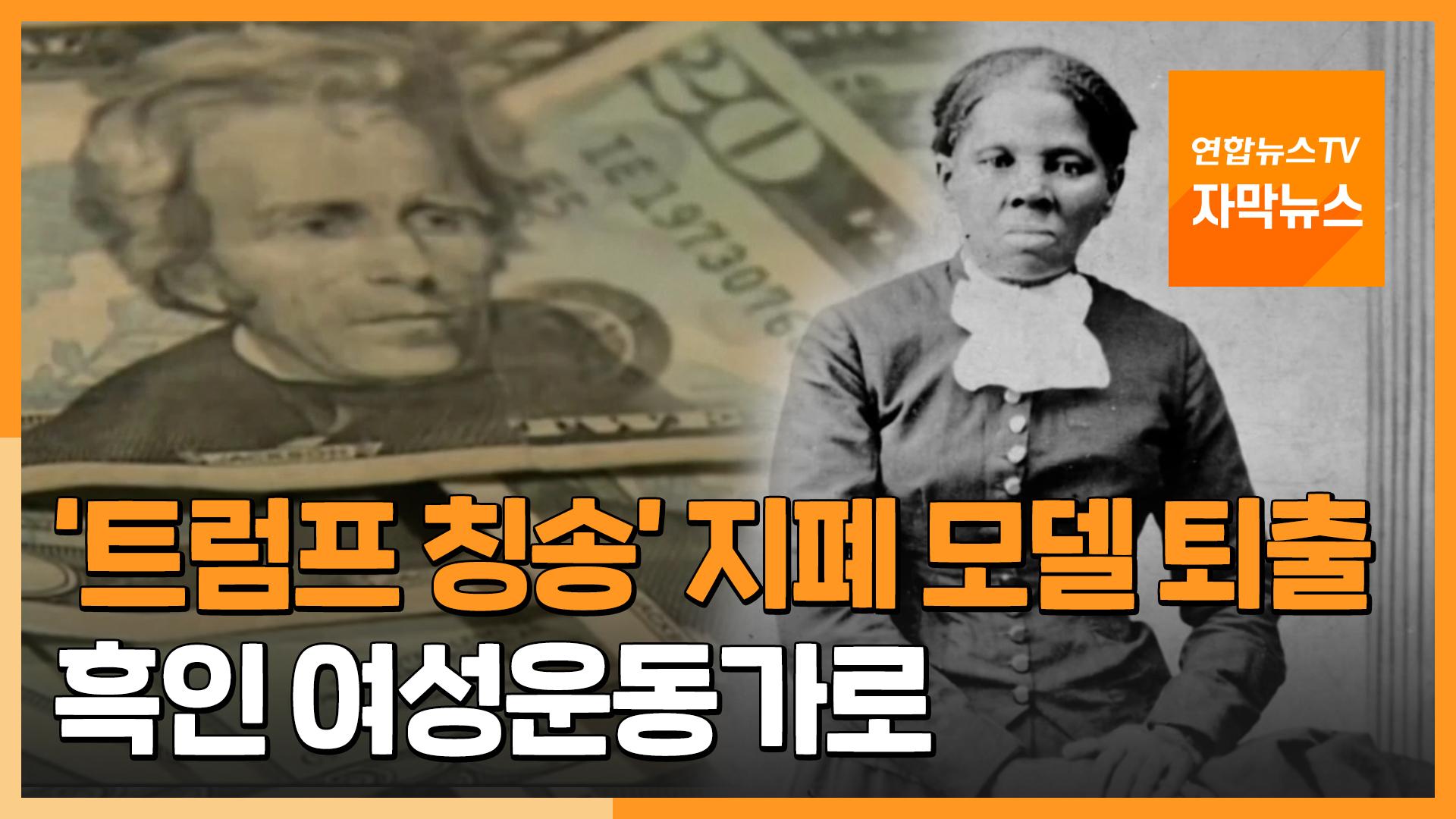 [자막뉴스] 20달러 지폐 모델' 인종주의 상징→흑인여성운동가?