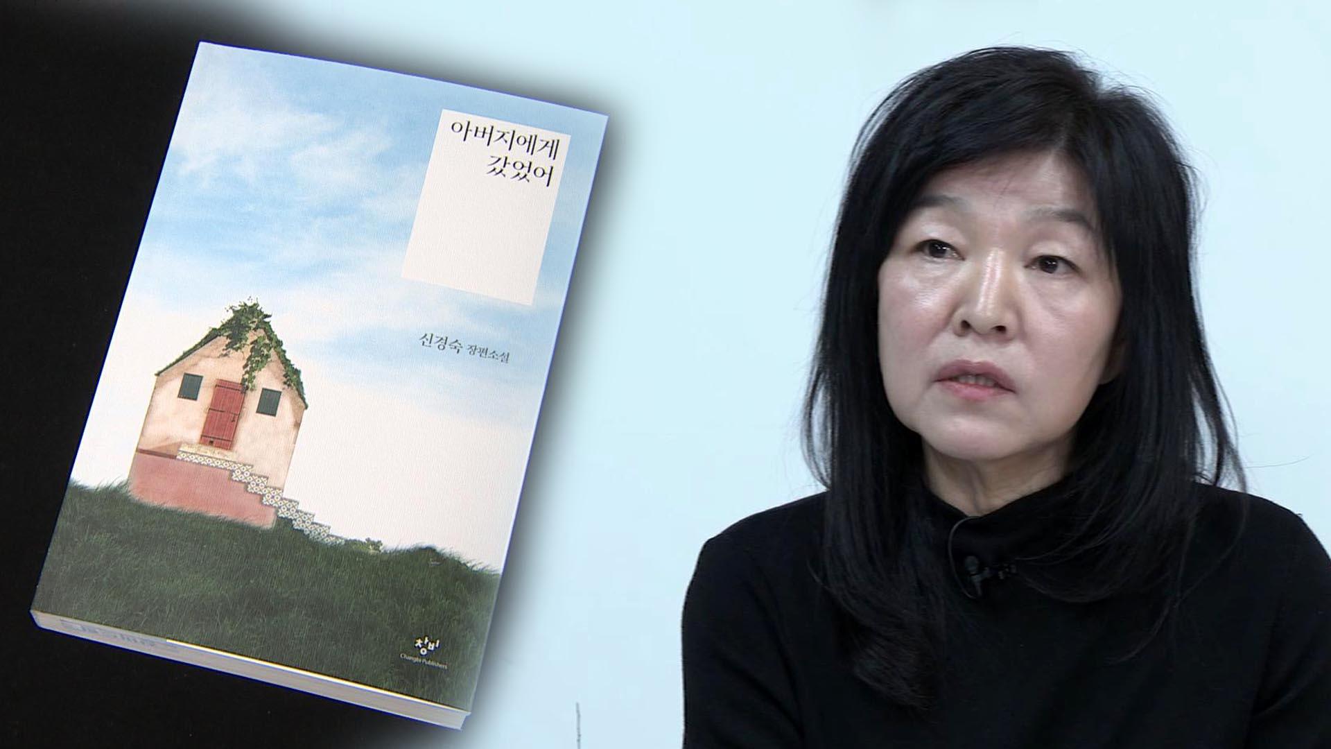 신경숙, 6년 만에 공식 복귀…새 장편소설 출간