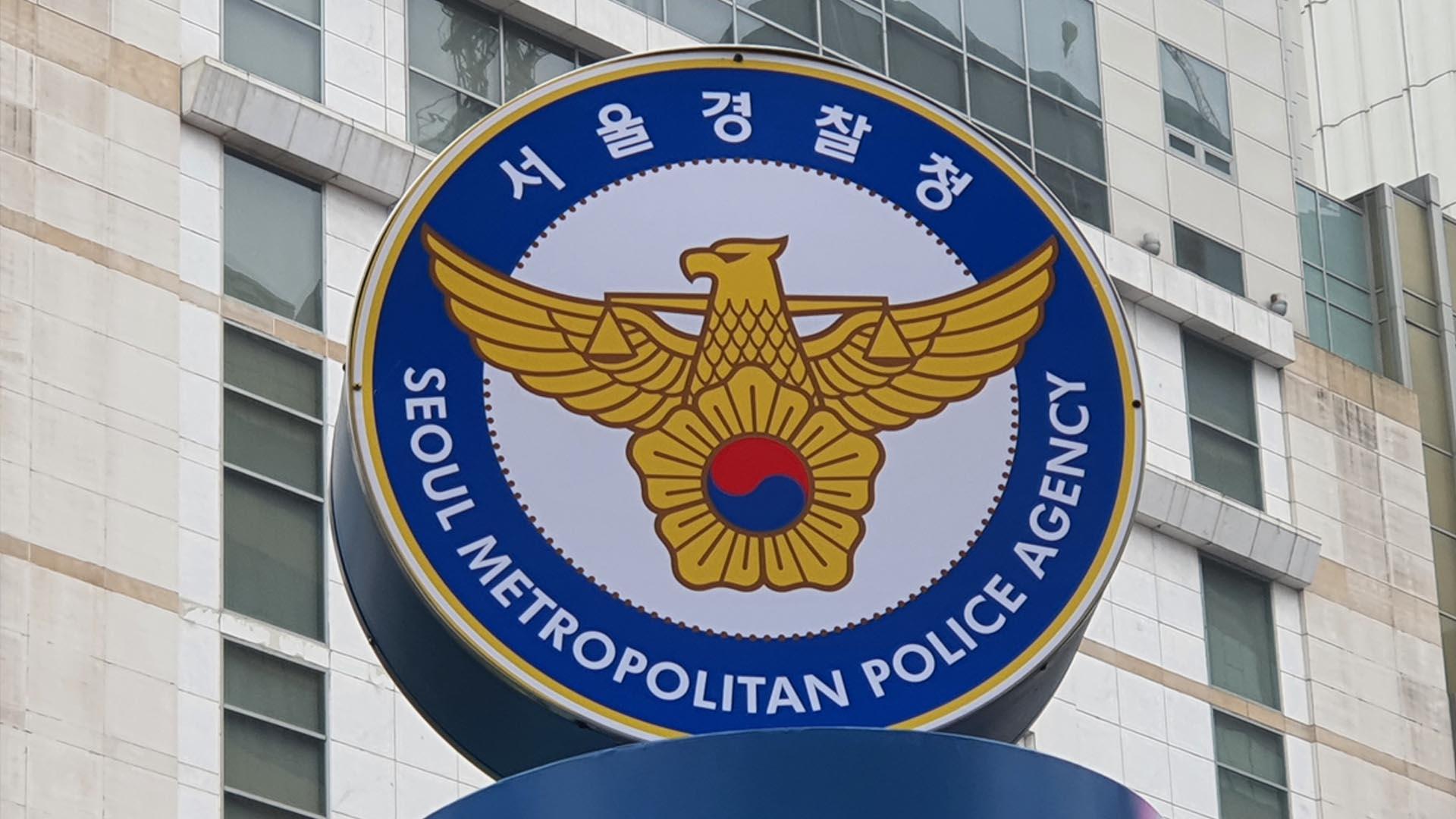 서울경찰청, 2회 이상 학대신고 전수조사…