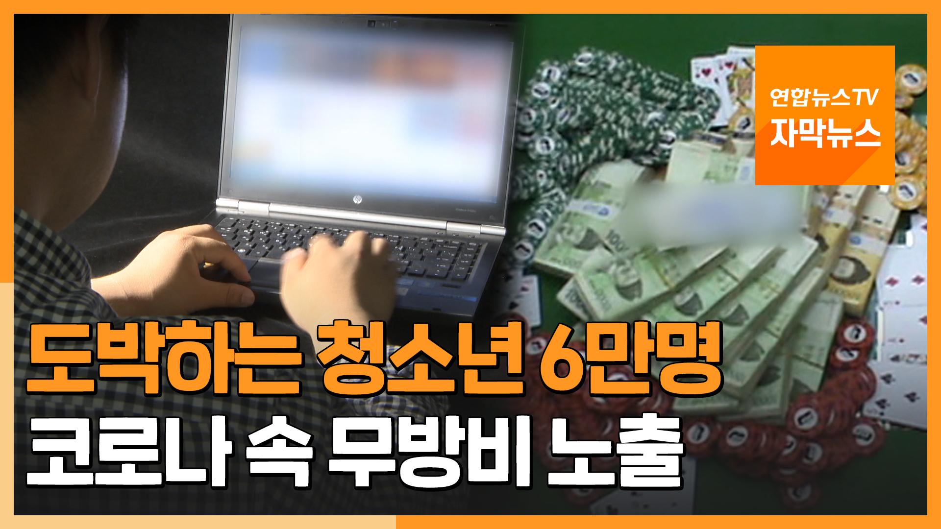 [자막뉴스] 도박하는 청소년 6만명…코로나 속 무방비 노출