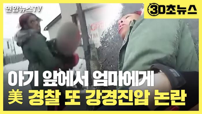 [30초뉴스] 아기 앞에서 엄마에게 후추스프레이…미국 경찰 또 논란