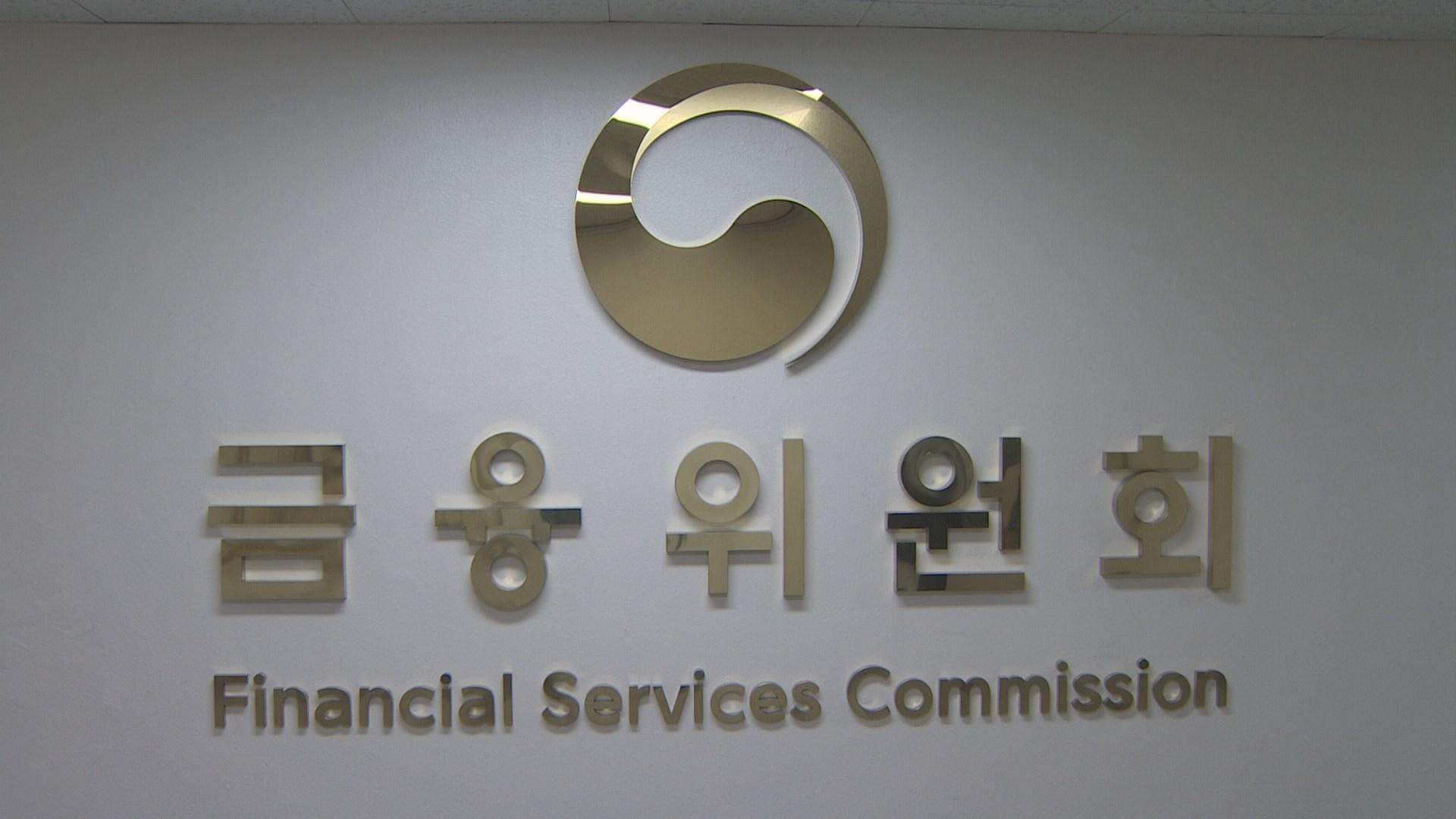 삼성·현대차 등 6곳 6월 말부터 금융당국 규제